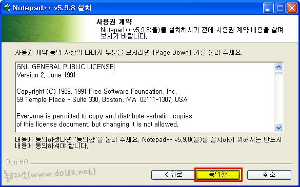 Notepad++ 설치 - 사용권 계약