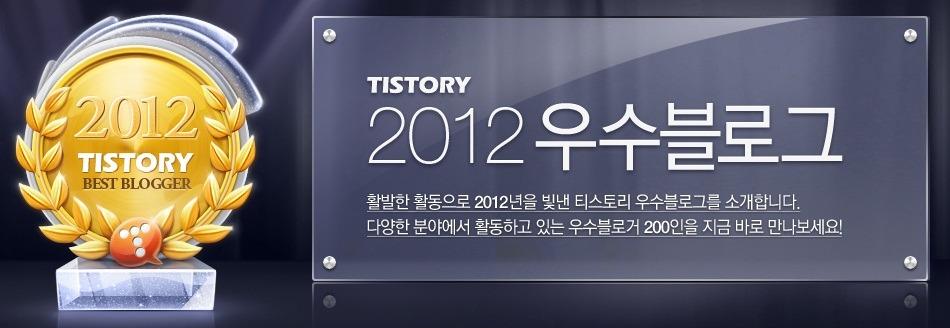 2012 티스토리 우수블로그