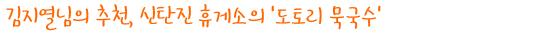 경부고속도로 휴게소 맛집, 고속도로 맛집, 고속도로 휴게소 맛집, 서해안고속도로 휴게소 고속도로 맛집, 영동고속도로 휴게소 맛집, 중부고속도로 휴게소 맛집, 중부내륙고속도로 휴게소 맛집, 칠곡휴게소 휴게소, 한화그룹, 한화데이즈, 휴게소 맛집, 휴게소 음식