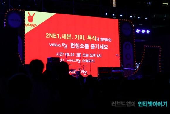 베가 R3 투애니원, 세븐, 거미 축하 공연