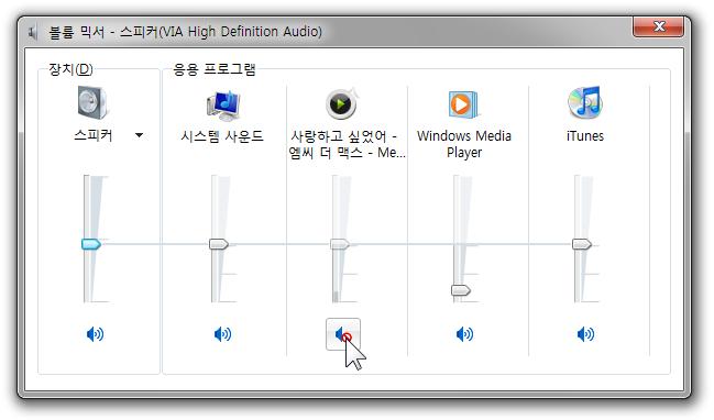 volume_mixer_windows7_08