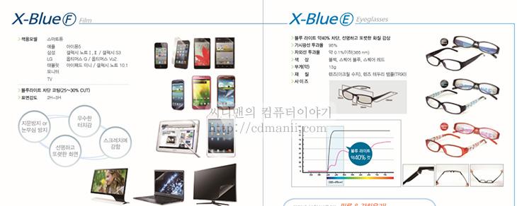 블루라이트 차단 필름, IT, 블루라이트, blue light, 디스플레이, led, 모니터, 블루라이트 차단 제품, 블루라이트 차단 안경, 가시광선, 자외선, 적외선,