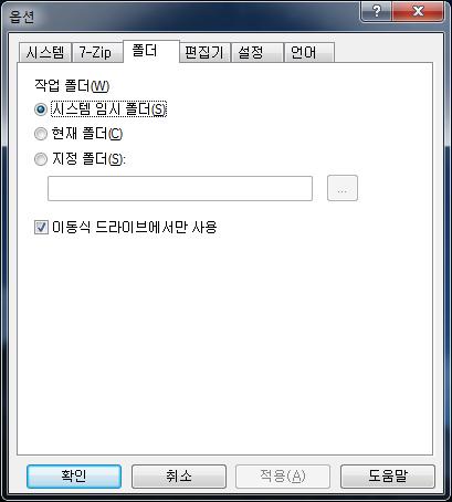 7-zip 옵션창 화면