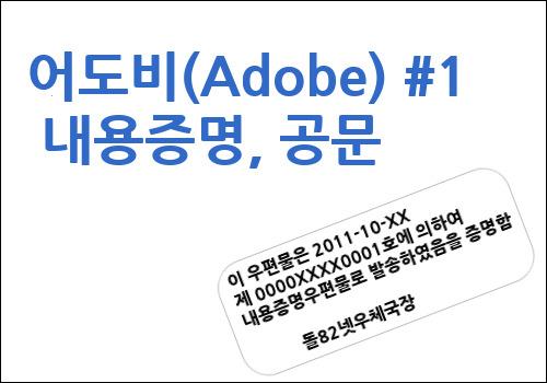 어도비(Adobe) 내용증명, 공문-돌82넷