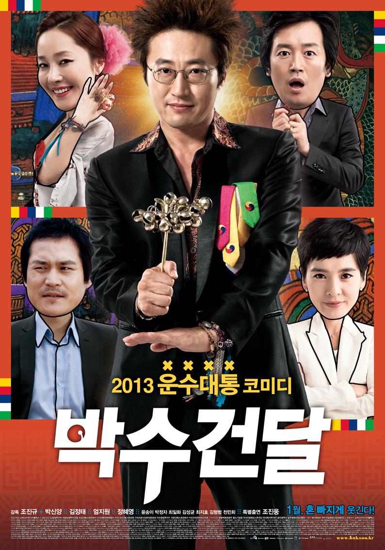 영화 박수건달, 영화 박수건달 후기, 박수무당