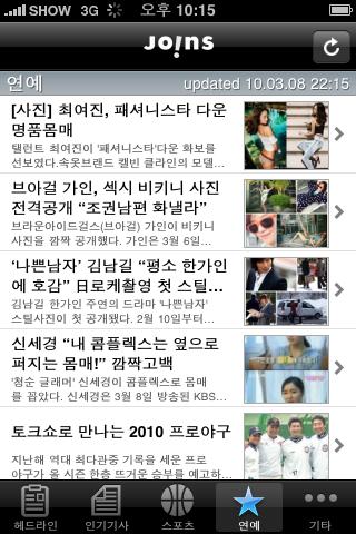 아이폰 언론사 어플