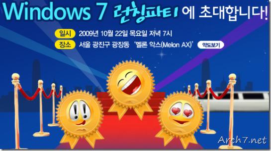 블로거 분들을 Windows 7 런칭파티에 초대합니다
