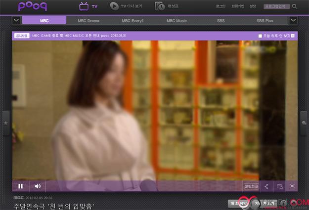 POOQ! MBC 실시간 방송!