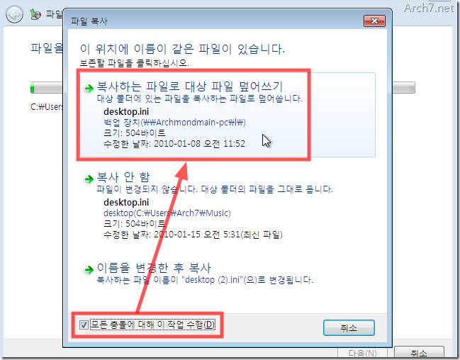 복원이 시작됩니다. 같은 위치에 동일한 이름의 파일이 있다고 합니다. [모든 충돌에 대해 이 작업 수행]을 체크한 후, [복사하는 파일로 대상 파일 덮어쓰기]를 클릭합니다.