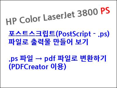 포스트스크립트(PostScript) 파일(.ps) 만들기 - 돌82넷