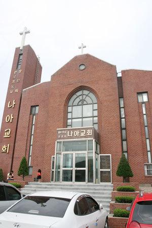 나아교회 전경
