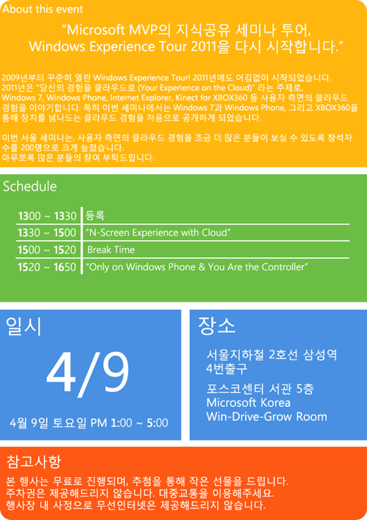 windows_experience_tour_2011_seoul_2