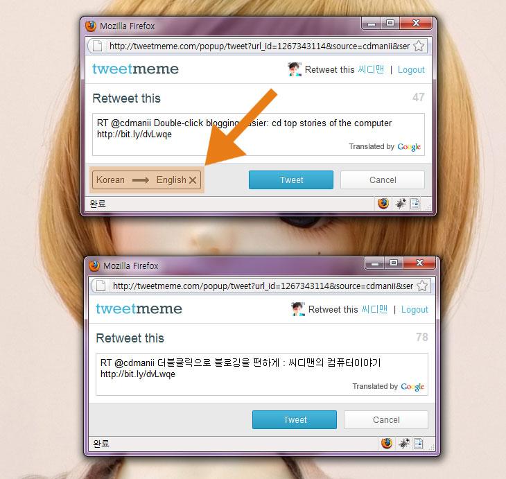 트위터 리트윗 버튼 자동 번역 Disable Google auto-translations