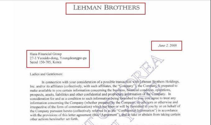 하나-리먼 비밀유지협약서 2008년 6월 2일 서명, 첫페이지