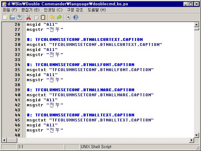 편집 중인 한국어 언어 파일(doublecmd.ko.po 파일)을 내장 편집기로 살펴보고 있다.