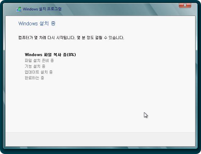 Win8RP_K_installation_68