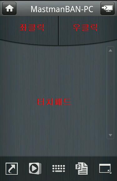 갤럭시 노트를 컴퓨터 무선 마우스로 사용하는 방법