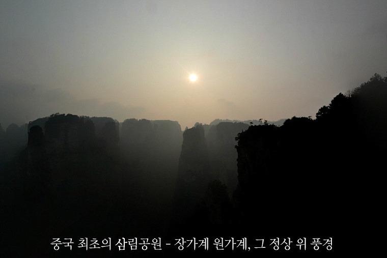 중국 최초의 삼림공원 – 장가계 원가계, 그 정상 위 풍경
