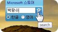 ms_korea_support_gadget_20