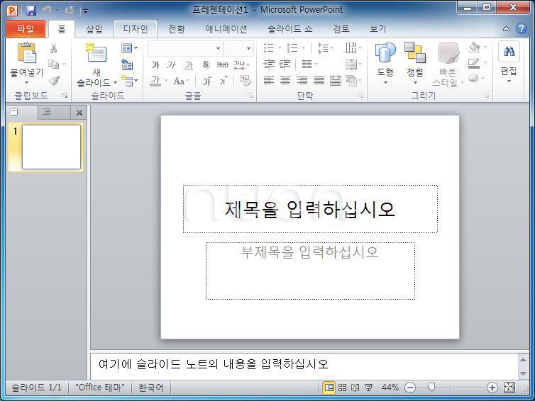 파워포인트2010 (PowerPoint2010) 메인 화면