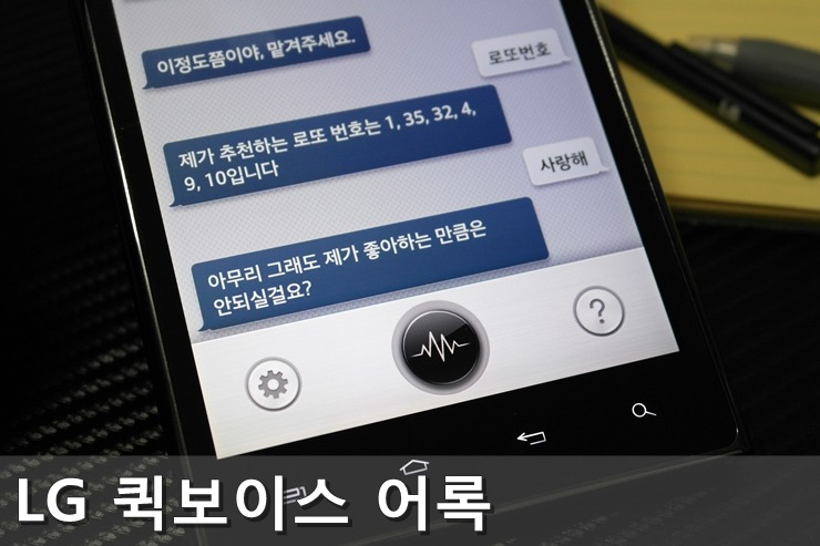 퀵보이스, LG 퀵보이스, Quick Voice, LG Quick Voice