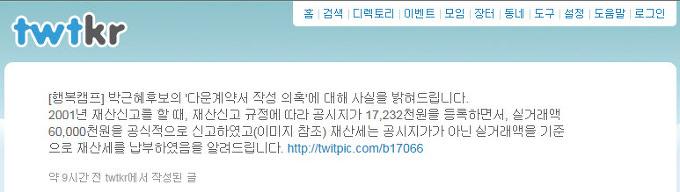 박근혜, 다운계약서의혹 해명 - 세금은 실거래가로 납부
