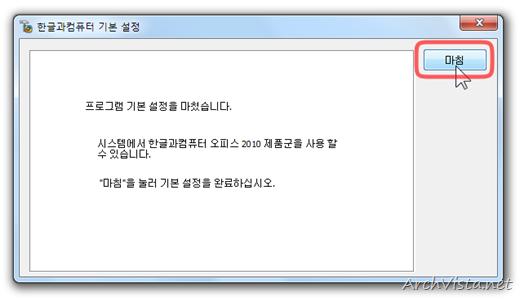 haansoft_office_2010_33