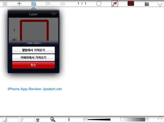 QSketch 아이패드 스케치북