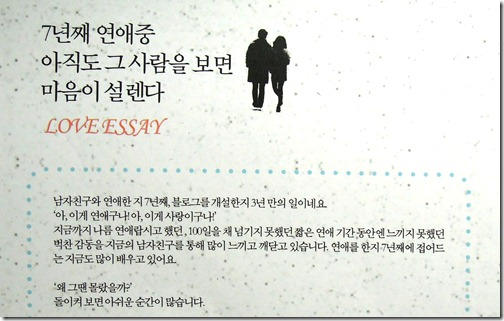 지금은연애중 (2) (Copy)