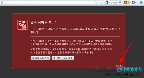 파이어폭스 공격 사이트 보고