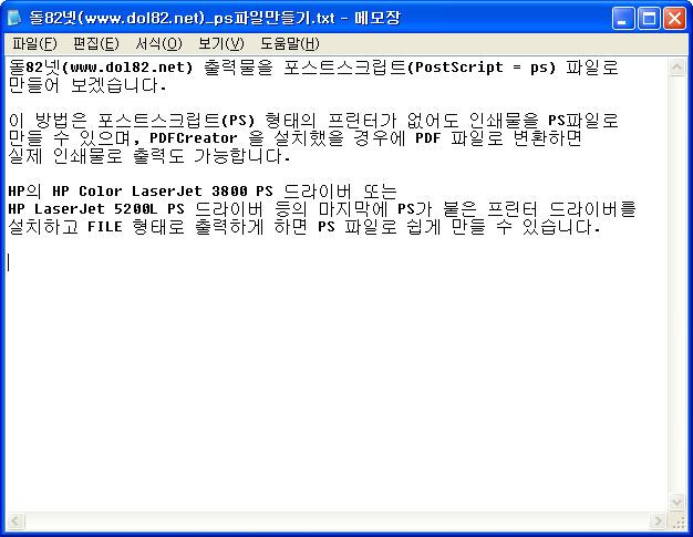 포스트스크립트(PS) 파일 만들기-돌82넷