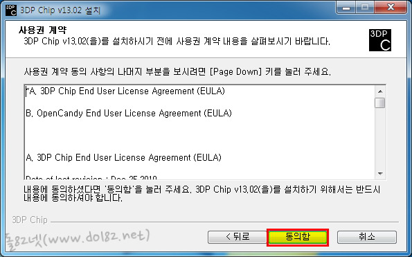 3DP Chip(3DP 칩) v.13.02 사용권 계약