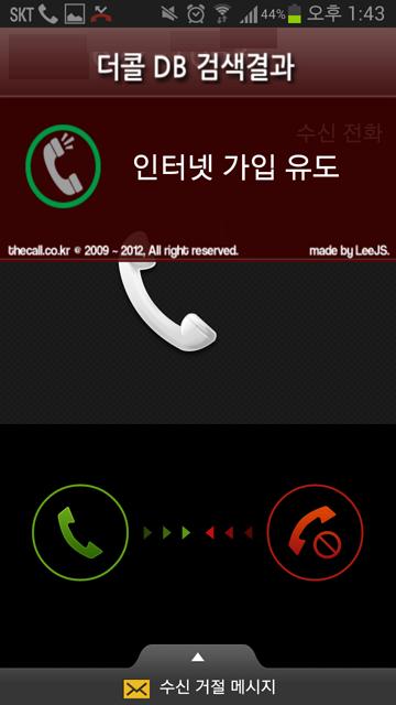 더 콜 스팸 전화 번호 - 스팸 전화 막기