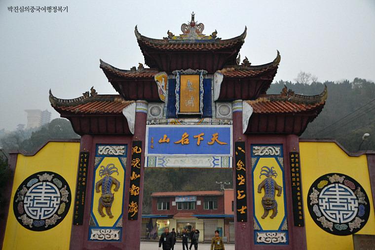 중국 귀신들이 총집합 했다! 창강삼협에 있다는 귀신성 방문기