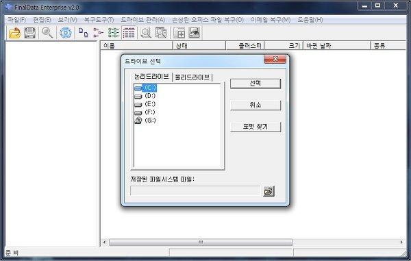 Скачать Finaldata Standard Demo