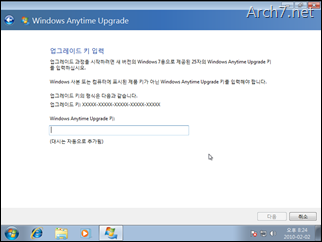 win7_windows_anytime_upgrade_86