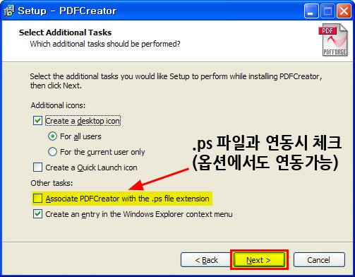 PDFCreator 추가 작업