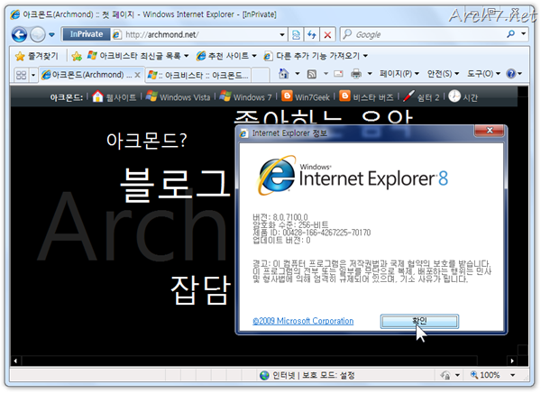 Windows Internet Explorer 8로 즐겁게 웹 브라우징을 할 수 있으면 좋겠습니다.