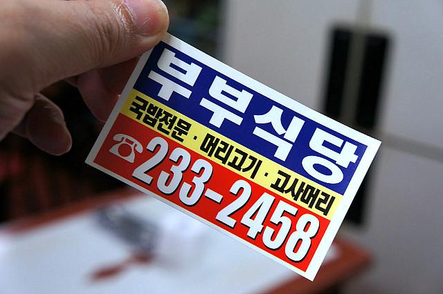 남도 맛집, 전남 맛집, 광주 맛집, 국밥 맛집, 순대 맛집, 머리고기 맛집, 부부식당1