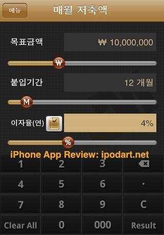 아이폰 환율 단가 적금 스마트 금융계산기