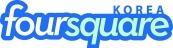 포스퀘어한국사용자그룹 로고