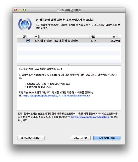 애플 맥(Mac) 디지털 카메라 Raw 호환성 업데이 3.14