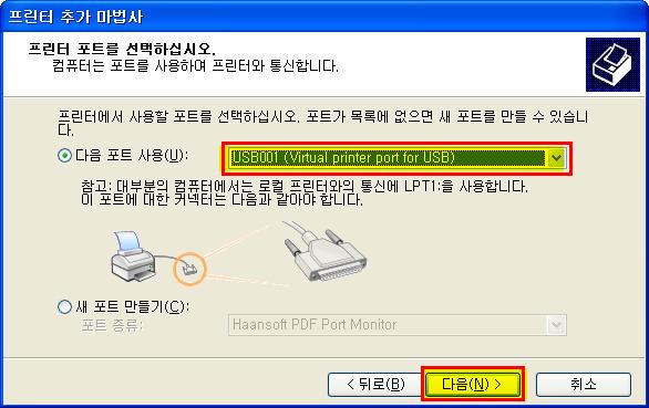 USB001 포트 선택
