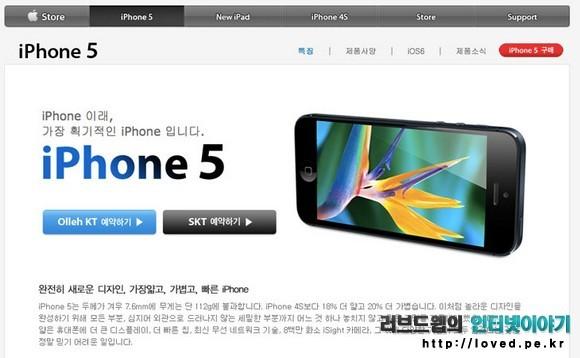 아이폰5 예약판매 사이트 피해 주의, 이통사 공지 아이폰5 출시일과 예약판매만 주목해라