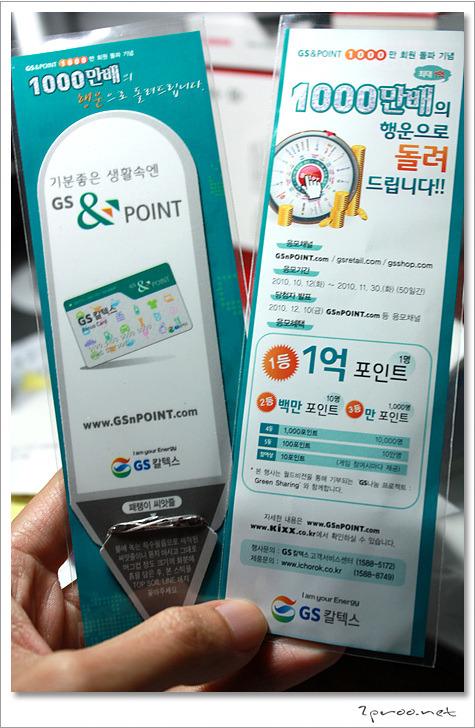 지에스포인트, 지에스이숍, 지에스24, GS, GS25, GS이숍, GS리테일, GS포인트, GS포인트카드, GS이벤트, 이벤트, 이벤트 응모, 이벤트 정보, 기부, 기부문화, 1억, GS칼텍스, GS Point, 포인트적립, 포인트사용, 포인트카드, 유용한정보, 이벤트정보, 경품이벤트, 1억 당첨, 포인트 이벤트,