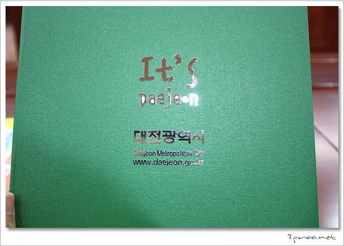 대전광역시 블로그 기자단 2기
