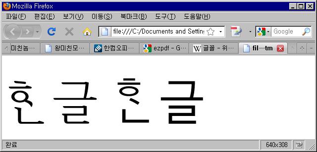 파이어폭스에 나타난 함초롬 글꼴