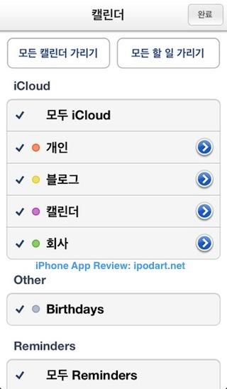 PlanBe 캘린더와 미리알림을 하나로 일정관리 아이폰 아이패드 추천 앱