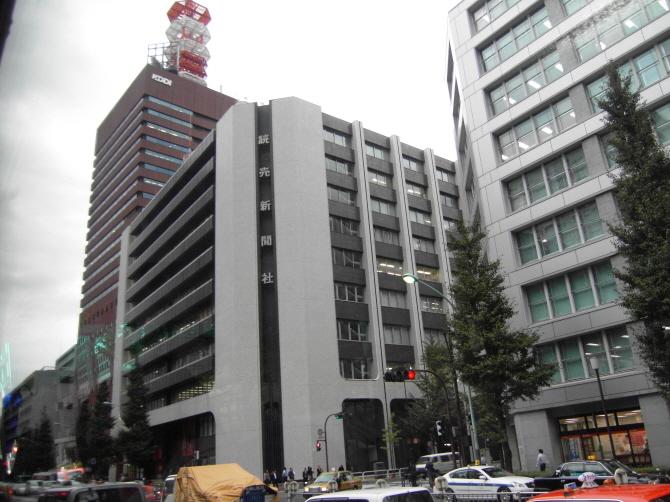 일본 도쿄 요미우리신문사 본사