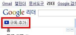 구글 구독 추가 버튼